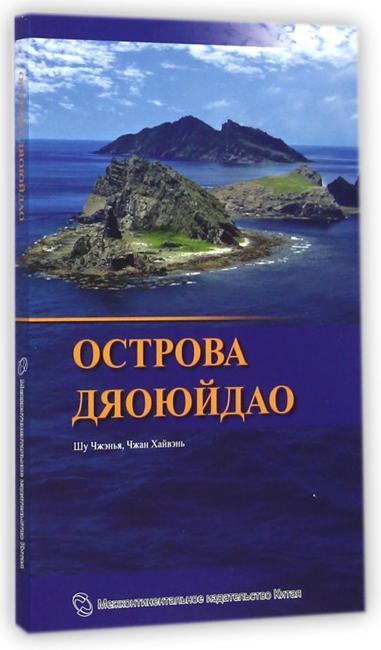 钓鱼岛(俄)