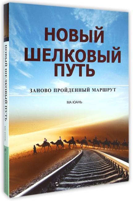 新丝绸之路:重新开始的旅程(俄)
