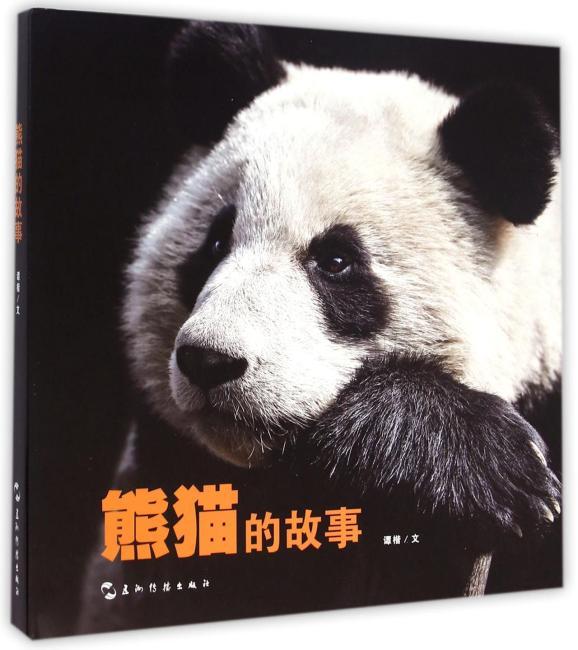 熊猫的故事(汉)(精装礼品画册)----科普性与趣味性于一体,附送手工剪纸、贴纸、明信片,扫二维码即可看视频~