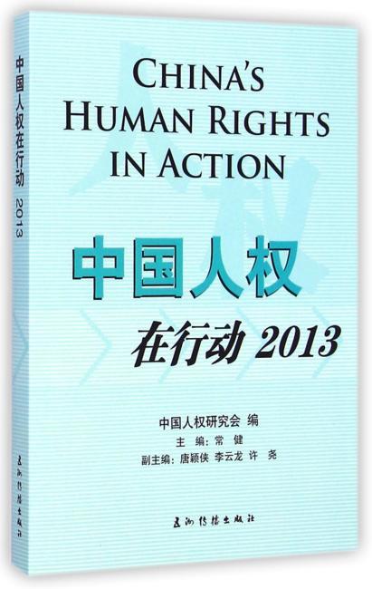 中国人权在行动2013(汉)