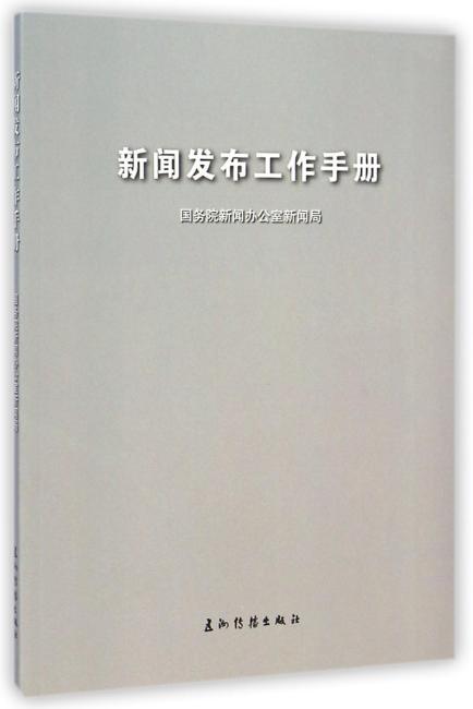 新闻发布工作手册(汉)