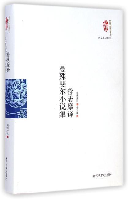 徐志摩曼殊斐尔小说集