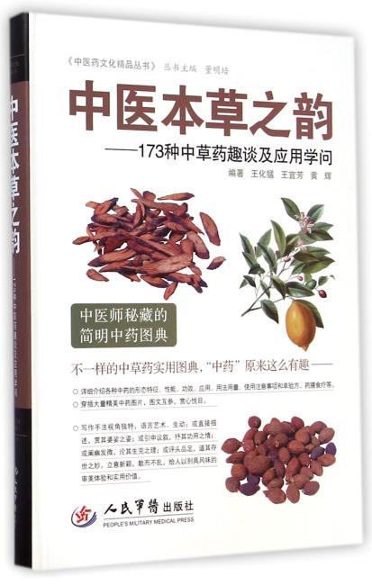 中医本草之韵:173种中草药趣谈及应用学问.中医药文化精品丛书