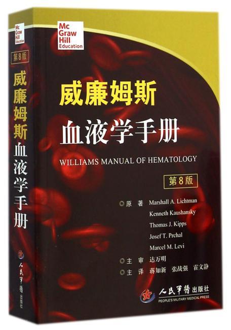 威廉姆斯血液学手册(第八版)