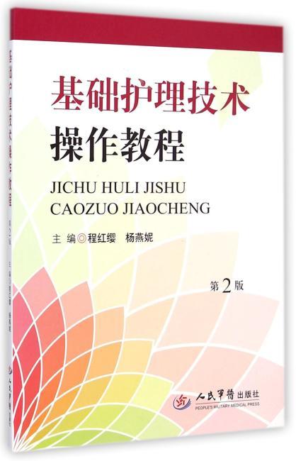 基础护理技术操作教程(第二版)