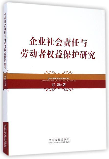 企业社会责任与劳动者权益保护研究