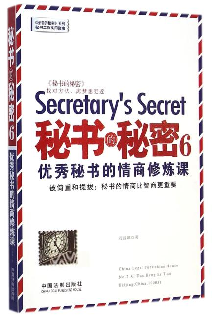 秘书的秘密6:优秀秘书的情商修炼课(从中央到地方都在看的《秘书的秘密》系列最新版,让你相见恨晚又恍然大悟!被倚重和提拔,秘书的情商比智商更重要。一本在手,职途从此一马平川!)