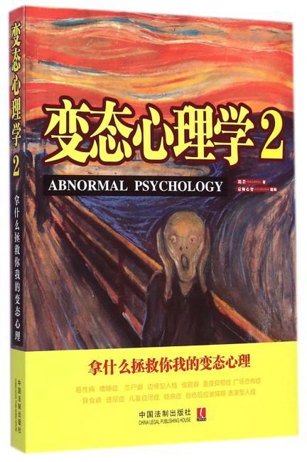 变态心理学2:拿什么拯救你,我的变态心理(超级畅销书《变态心理学》姊妹篇,重口味到没朋友。更专业的知识解读,更有效的调整方案,为您揭秘生活中的小怪癖,摆正心态拥抱美好。)