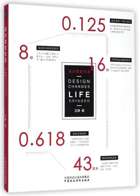设计改变生活(拒绝高冷与晦涩的专业术语,轻松读懂设计原理,看从古至今设计师们如何左右我们的思想和世界)
