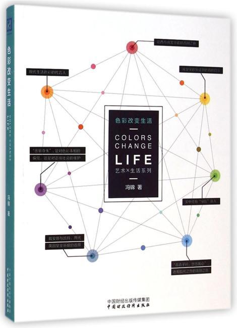 色彩改变生活(最有趣的百科全书式色彩轻图典,从色彩原理、色彩文化、色彩心理、色彩搭配全方位诠释色彩,让你不仅懂色彩,更会用色彩)