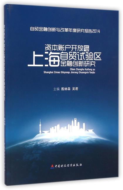 资本账户开放与上海自贸试验区金融创新研究