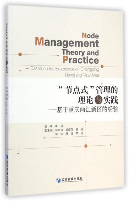 """""""节点式""""管理的理论与实践——基于重庆两江新区的经验"""