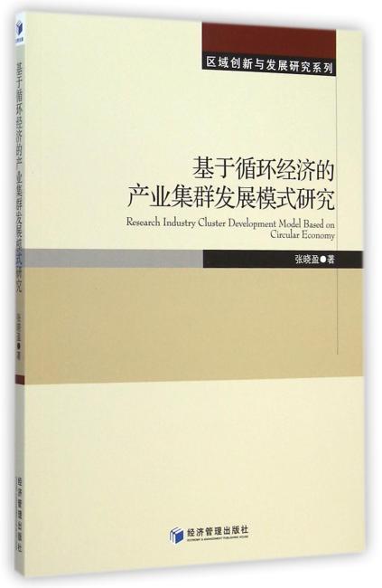 基于循环经济的产业集群发展模式研究