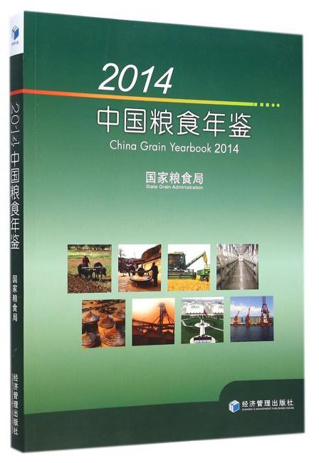 2014中国粮食年鉴