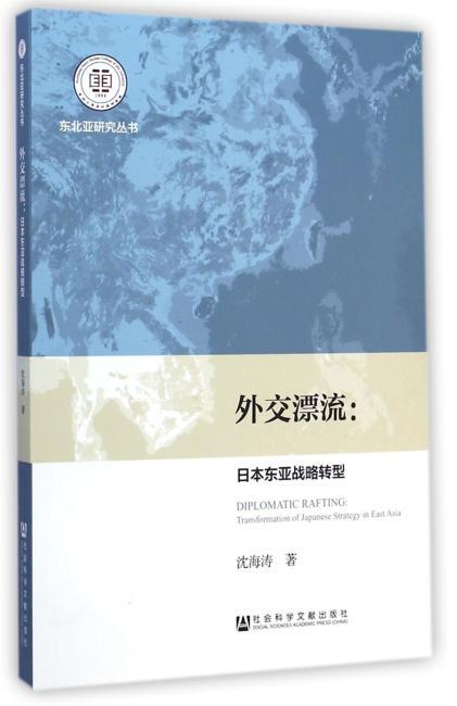 外交漂流:日本东亚战略转型