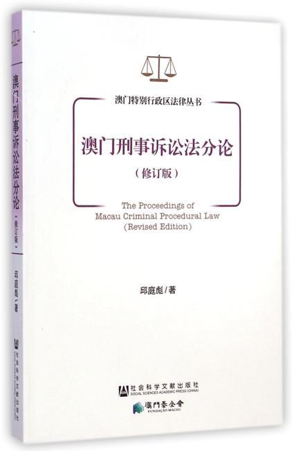 澳门刑事诉讼法分论(修订版)