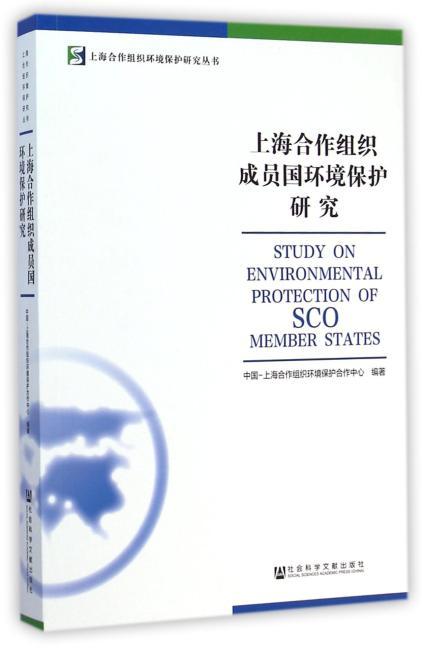 上海合作组织成员国环境保护研究