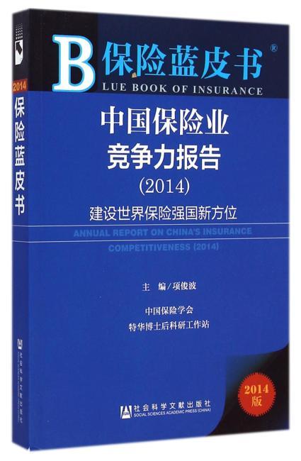 保险蓝皮书:中国保险业竞争力报告(2014)——建设世界保险强国新方位
