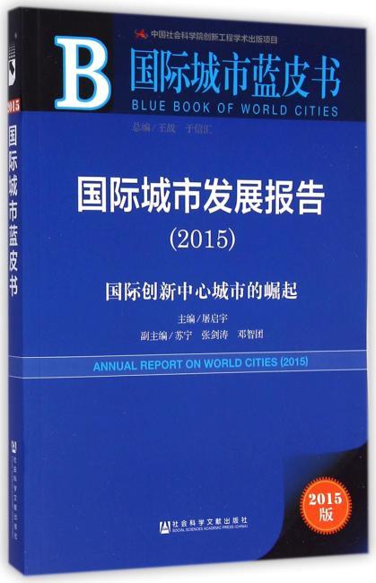 国际城市蓝皮书:国际城市发展报告(2015)