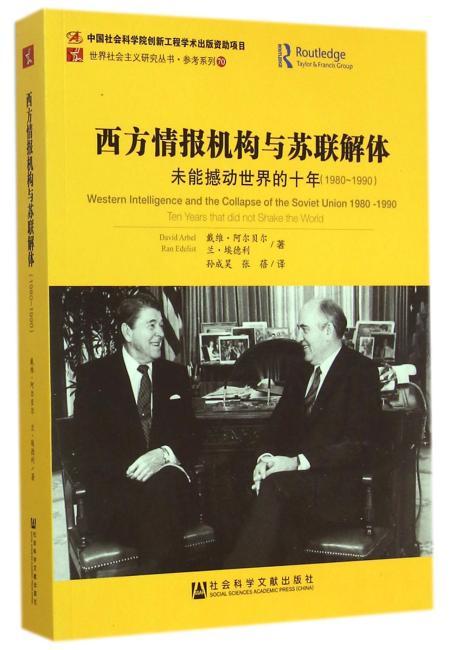西方情报机构与苏联解体(1980~1990)