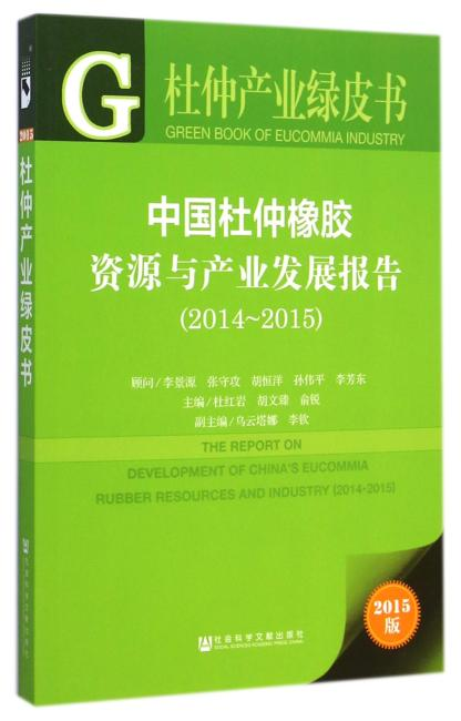 杜仲产业绿皮书:中国杜仲橡胶资源与产业发展报告(2014~2015)