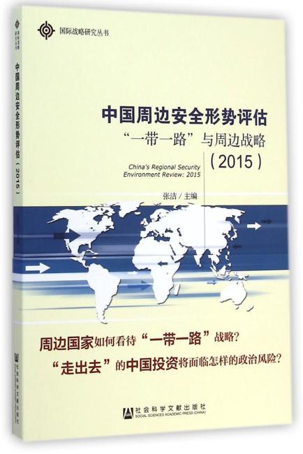 中国周边安全形势评估(2015)
