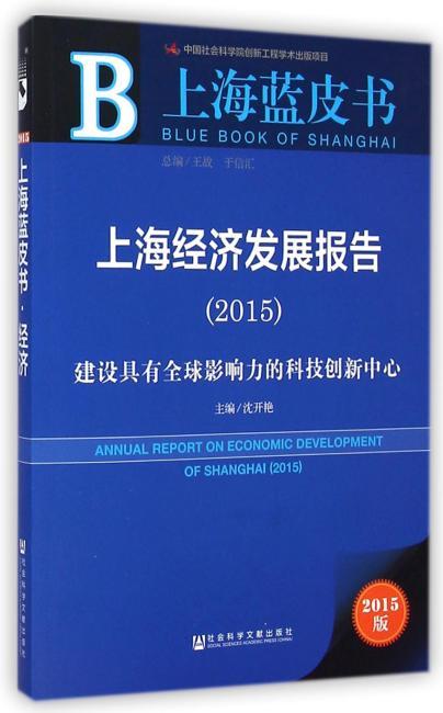 上海蓝皮书:上海经济发展报告(2015)