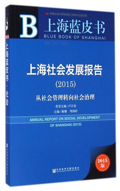 上海蓝皮书:上海社会发展报告(2015)