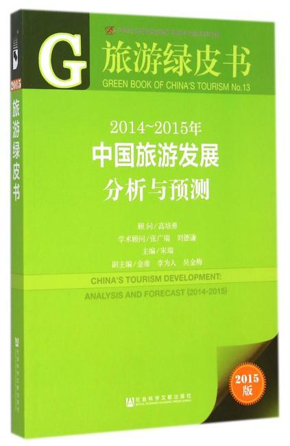 旅游绿皮书:2014-2015年中国旅游发展分析与预测
