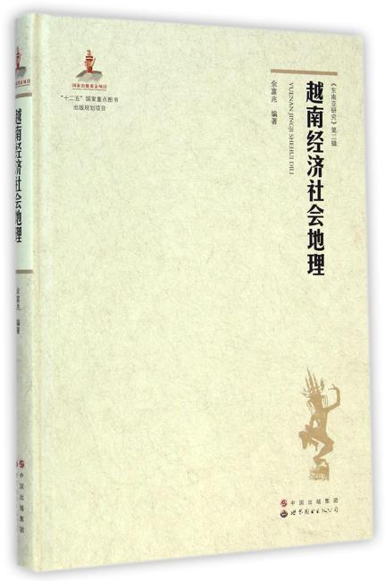 越南经济社会地理