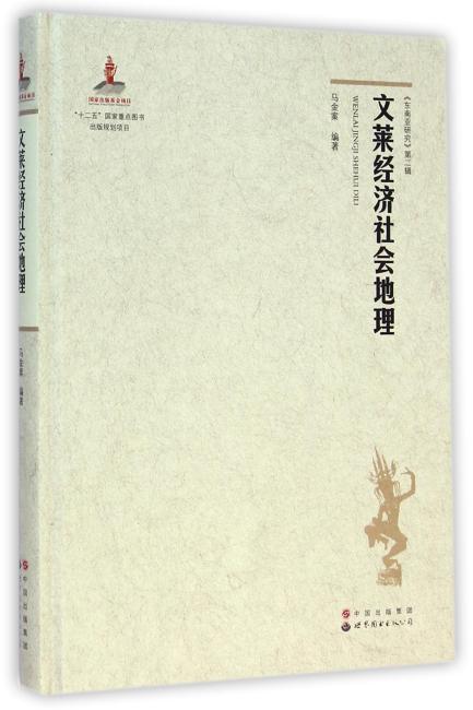 文莱经济社会地理