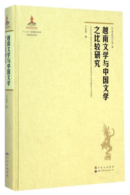 越南文学与中国文学之比较研究