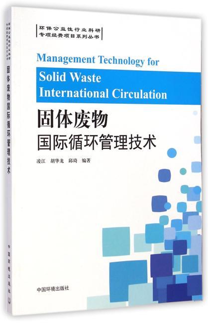 固体废物国际循环管理技术
