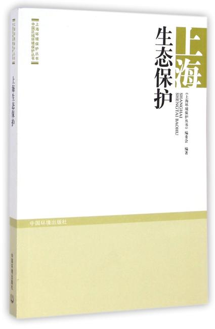 上海生态保护