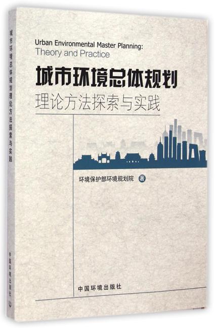 城市环境总体规划理论方法探索与实践