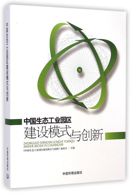 中国生态工业园区建设模式与创新