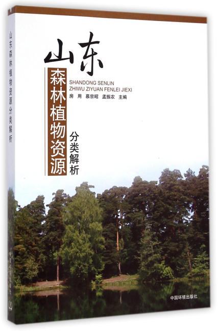 山东森林植物资源分类解析