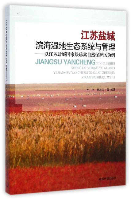 江苏盐城滨海湿地生态系统与管理——以江苏盐城国家级珍禽自然保护区为例