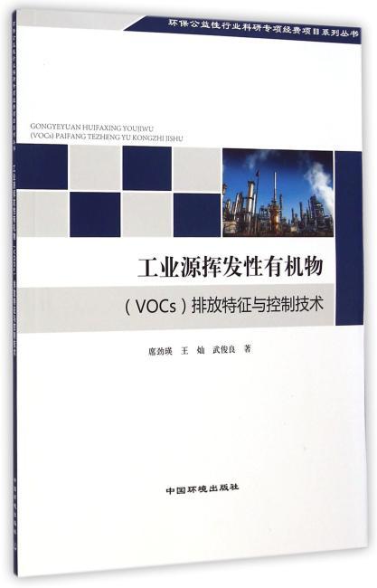 工业源挥发性有机物(VOCs)排放特征与控制技术