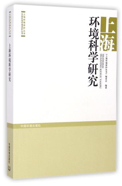 上海环境科学研究