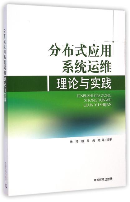 分布式应用系统运维理论与实践