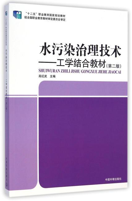 水污染治理技术--工学结合教材(第二版)