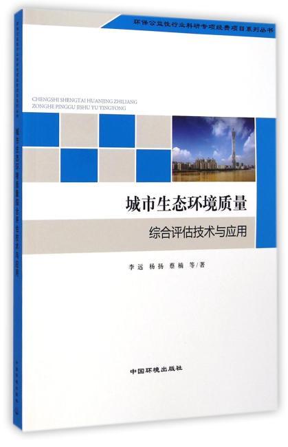 城市生态环境质量综合评估技术与应用