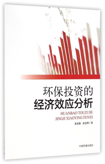 环保投资的经济效应分析