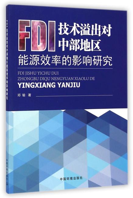 FDI技术溢出对中部地区能源效率的影响研究