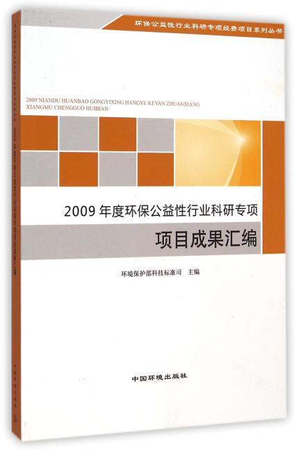 2009年度环保公益性行业科研专项项目成果汇编