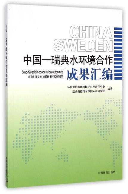 中国—瑞典水环境合作成果汇编