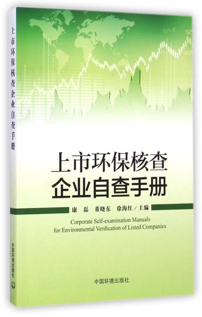上市环保核查企业自查手册