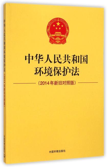 中华人民共和国环境保护法(2014新旧对照版)