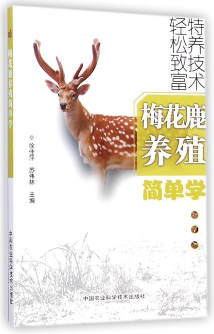梅花鹿养殖简单学